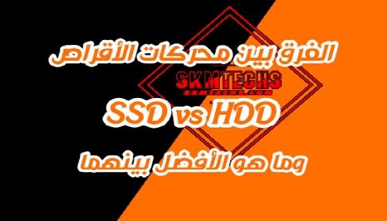 الفرق بين محركات الأقراص HDD و SSD وما هو الأفضل بينهما