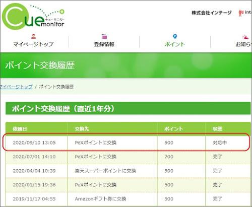 【ポイ活】稼げるアンケートサイト「キューモニター」