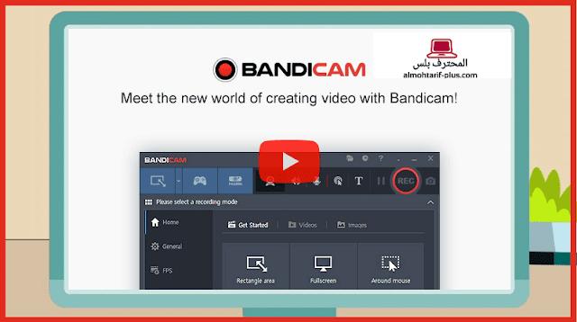 برنامج bandicam لتصوير شاشة الكمبيوتر