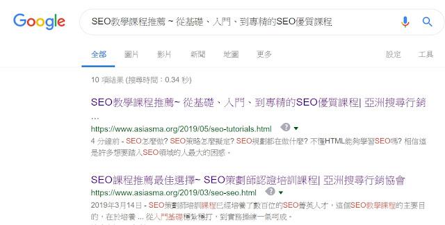seo tutorials post