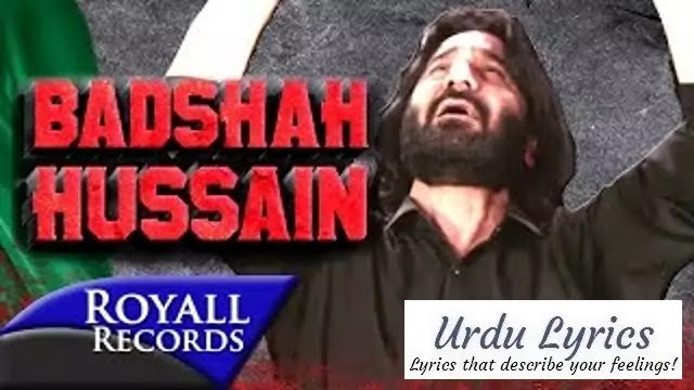 Badshah Hussain Noha Lyrics - Nadeem Sarwar