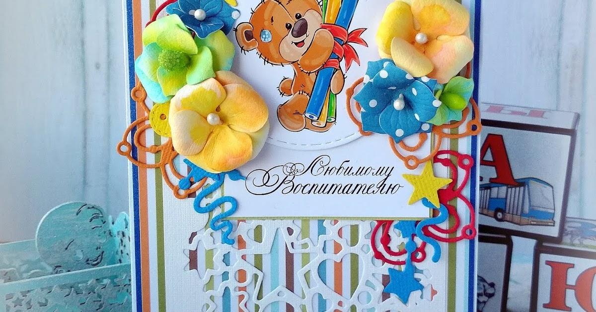 открытка любимой воспитательнице как обычная книга