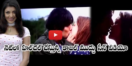 http://www.bullet9.in/2016/06/Kajal-Agarwal-Muddu-vide0.html