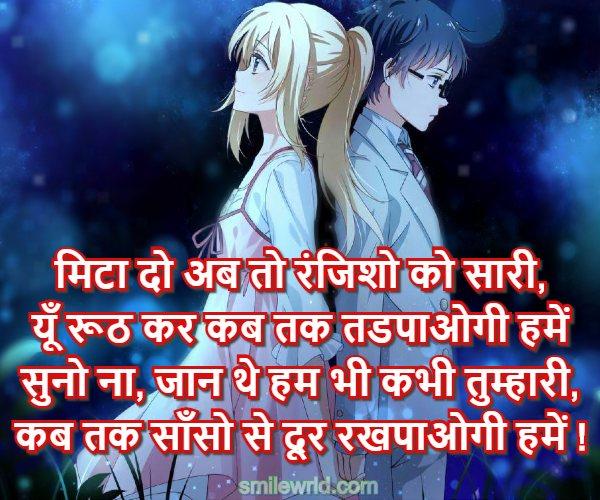 shayari in hindi, girlfriend shayari, shayari about life, shayari about love, shayari about girfriend, shayari & quotes, quotes about GF, hindi shayari , Love shayari