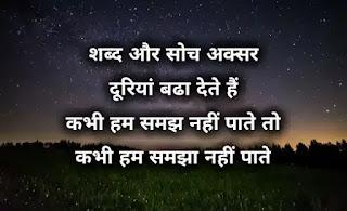 rishte nibhana quotes