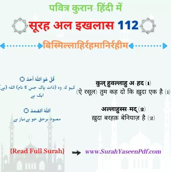 surah-al-ikhlaas-image