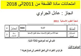 امتحانات الموحد الوطني مادة الفلسفة من 2011 إلى 2018 شعبة الآداب و العلوم الإنسانية