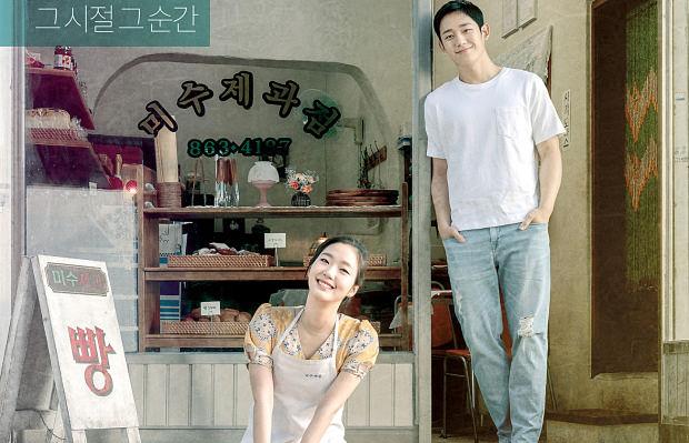 Setelah di Drama Korea Goblin, Kim Go Eun dan Jung Hae In Bersatu Kembali di Film Terbaru 2019