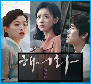 Love Lies Main Cast