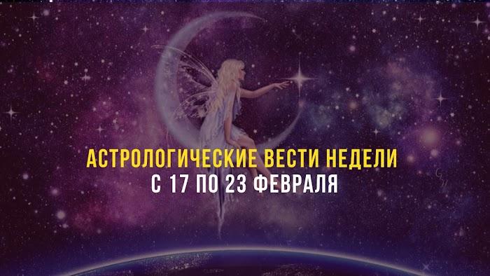 Астрологические вести недели с 17 по 23 февраля 2020: ретро Меркурий, влияние Черной Луны и другие события