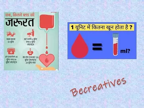 1 यूनिट मे कितना ब्लड होता है? - 1 unit blood in ml / 12 fact about blood/price of blood