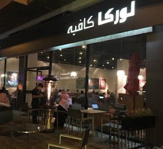 كافيهات الرياض علي وشك تكون مدينة القهوة