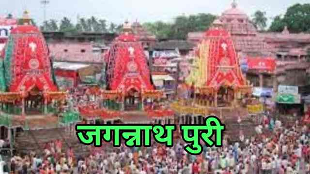रहस्य और चमत्कारों से भरा पड़ा है जगन्नाथ पुरी मंदिर