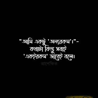 valobashar koster photo