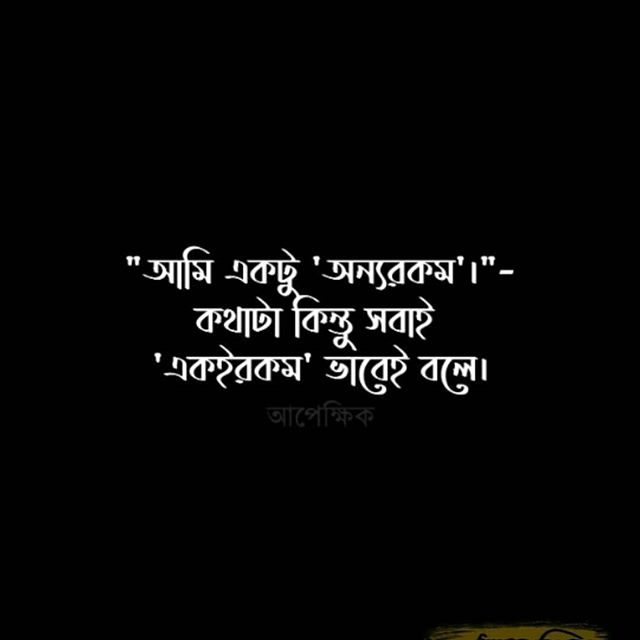 emotional writing picture bangla