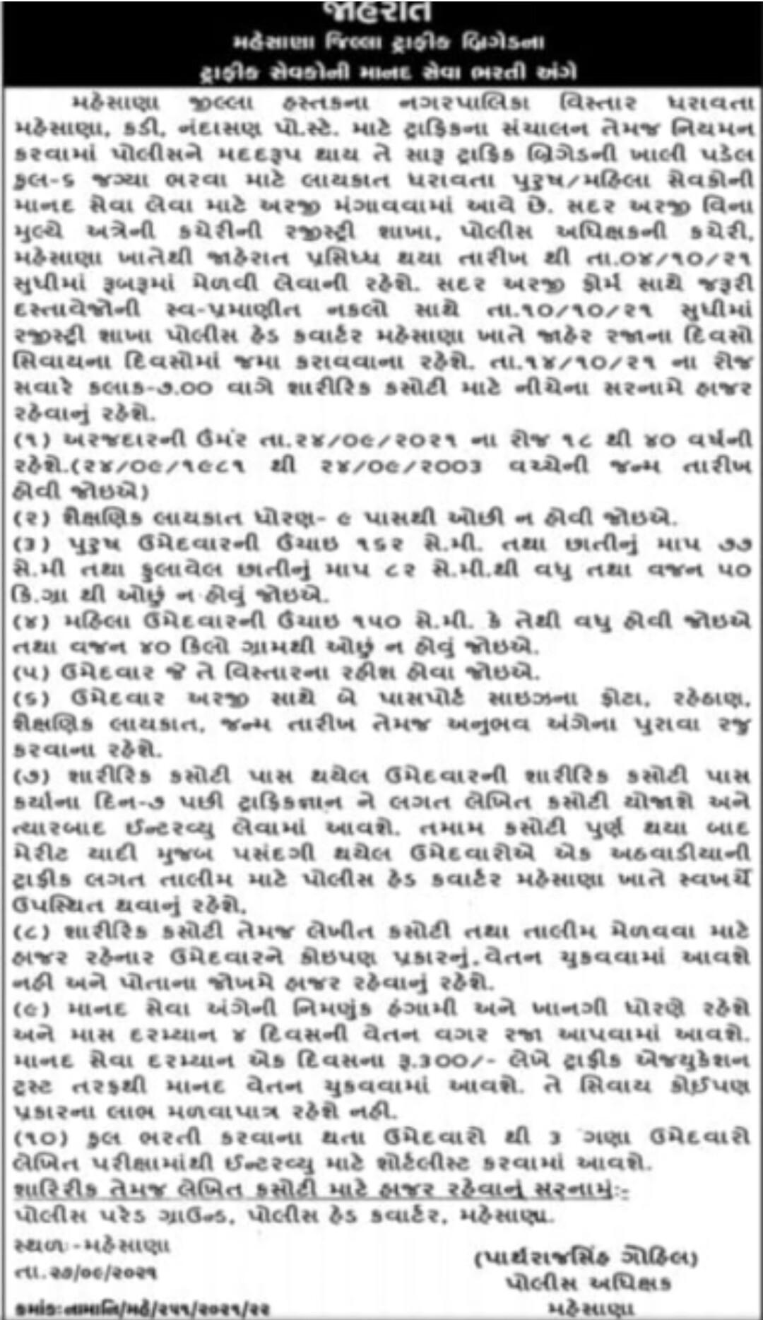 Mehsana Traffic Brigade Recruitment for Volunteers 2021