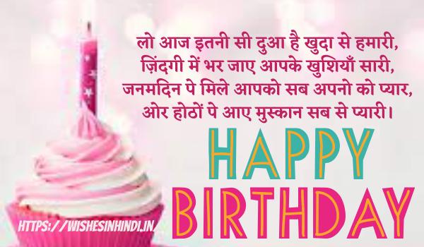 Birthday Wishes In Hindi For Mami ji