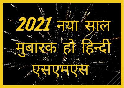 नया साल मुबारक हो - हिन्दी एसएमएस -Happy New Year 2021 hindi sms