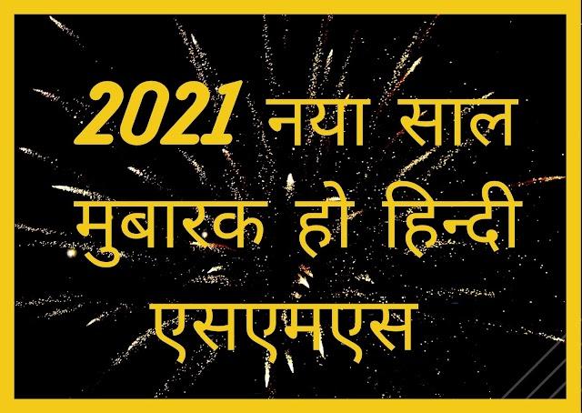 नया साल मुबारक हो - हिन्दी एसएमएस ||Happy New Year 2021 hindi sms