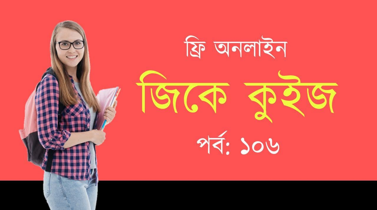 WBP GK Mock Test in Bengali Part-106
