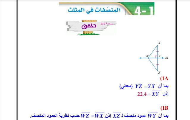 درس المنصفات في المثلث للصف الاول ثانوي