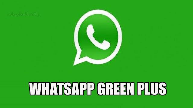 تنزيل تطبيق الواتساب بلس الاخضر WhatsApp Green 2021 ضد الحظر
