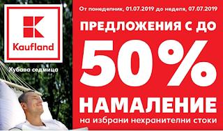 -50% за избрани нехранителни стоки в Кауфланд