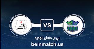 مشاهدة مباراة مصر المقاصة وإنبي بث مباشر بتاريخ 12/01/2020 الدوري المصري