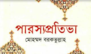 পারস্য পতিভা- মোহাম্মদ বরকতউল্লাহ পিডিএফ ডাউনলোড