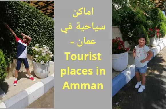 اماكن سياحية في عمان - Tourist places in Amman