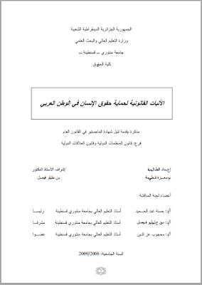 مذكرة ماجستير : الآليات القانونية لحماية حقوق الإنسان في الوطن العربي PDF