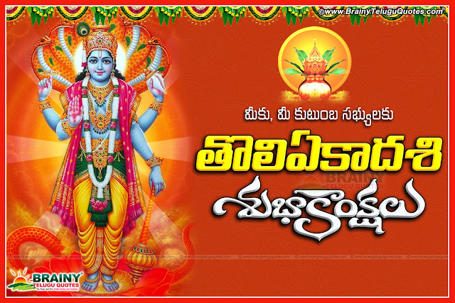 Tholi Ekadashi Images 2019 Wishes Quotes Messages Greetings God Wallpapers Pictures Whatsapp Status, Telugu language Tholi Ekadasi Images and Greetings, Best Tholi Ekadasi Images and Cool Greetings, Laxmi Narayana Tholi Ekadasi Telugu Images, Best Toli Ekadasi Best pictures and nice Images, Tholi Ekadasi Quotations,Tholi Ekadashi Wishes: Ekadasi also spelled as Ekadasi, share tholi ekadashi quotes,Quotes Messages,Best Mukkoti Ekadasi Greetings in Telugu, Best Mukkoti Ekadasi Quotes in Telugu, Best Mukkoti Ekadasi Wishes in Telugu, Happy Mukkoti Ekadasi greetings in Telugu, Happy Mukkoti Ekadasi quotes in Telugu, Happy Mukkoti Ekadasi sms in Telugu, Best Mukkoti Ekadasi SMS in Telugu, Nice top Mukkoti Ekadasi quotes in Telugu, Best Mukkoti Ekadasi HD Wallpapers in Telugu, Happy Mukkoti Ekadasi Quotes Hd Wallpapers sms