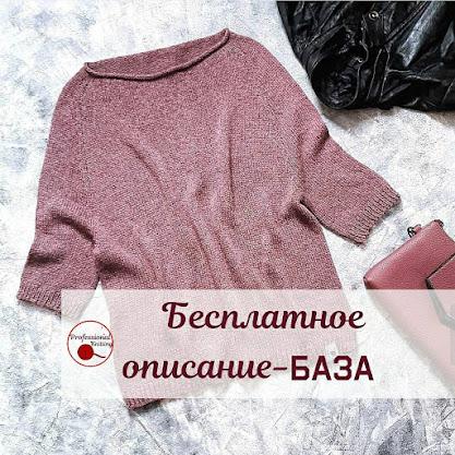 Хейворд: давай свяжем все варианты этого свитера  на основе базового описания!