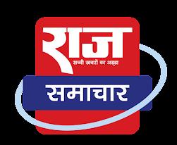 राजस्थान की ब्रेकिंग खबरें-न्यूज़ इन हिंदी-News Rajasthan-सबसे-राजस्थान न्यूज़-Rajasthan News Live