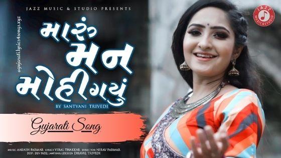 MARU MAN MOHI GAYU LYRICS - Santvani Trivedi   Gujarati.Lyrics4songs.xyz