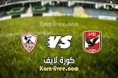 نتيجة مباراة الأهلي والزمالك كورة لايف 10-05-2021 الدوري المصري