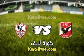 مشاهدة مباراة الأهلي والزمالك بث مباشر كورة لايف 10-05-2021 الدوري المصري