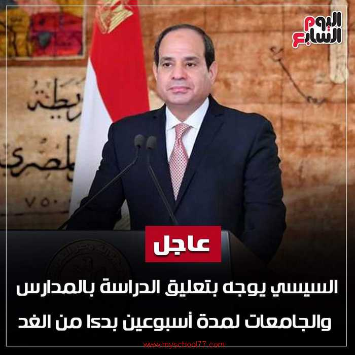 السيسي يوجه بتعليق الدراسة بالمدارس والجامعات لمدة أسبوعين بدءا من الغد