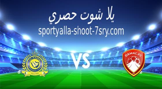مشاهدة مباراة النصر وضمك بث مباشر اليوم 9-4-2021 الدوري السعودي