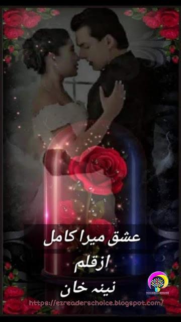 Ishq mera kamil novel by Neena Khan Episode 1 to 9 pdf