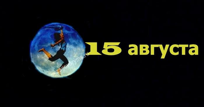 15 августа 2019 года Полнолуние в Водолее: как исполнить свои самые невероятные мечты благодаря его силе