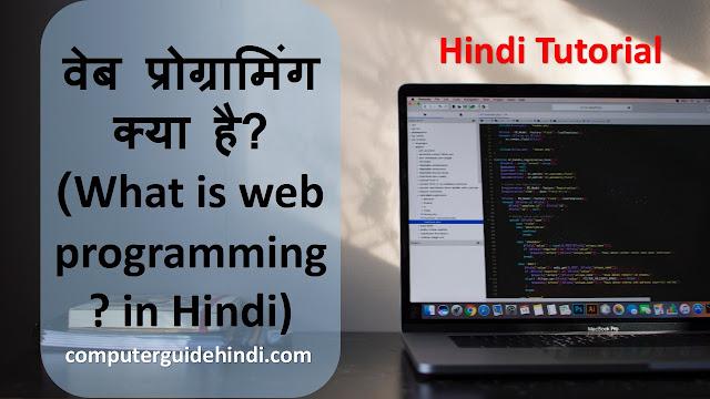 वेब प्रोग्रामिंग