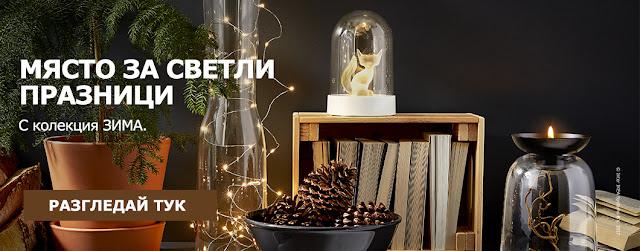 http://www.ikea.bg/christmas/