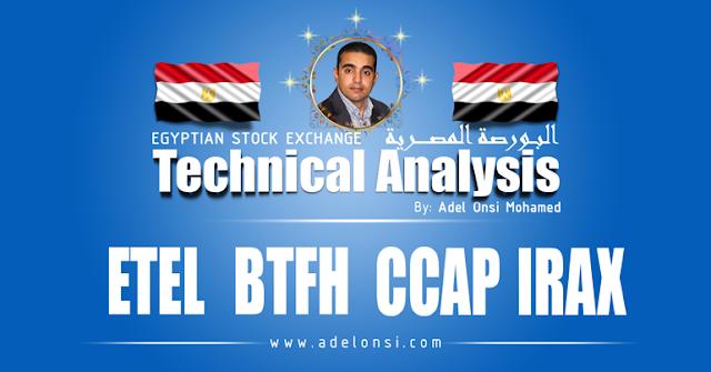 البورصة المصرية: تحليل فني مُختصر لأسهم (المصرية للإتصالات - بلتون - القلعة - عز الدخيلة) 24082020