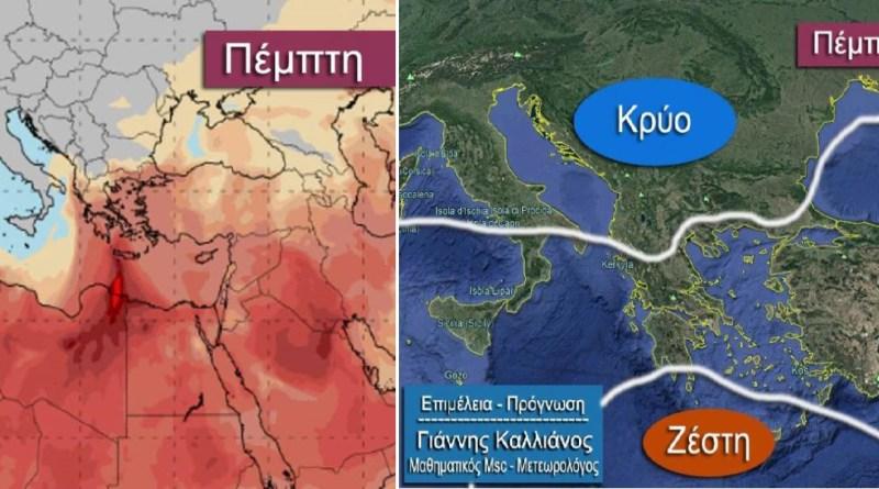 Το Σπάνιο Καιρικό Φαινόμενο Που Θα Συμβεί Την Πέμπτη Και Θα «Κόψει» Την Ελλάδα Στα Δύο