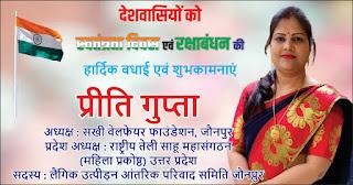 *सखी वेलफेयर फाउंडेशन जौनपुर की अध्यक्ष प्रीति गुप्ता की तरफ से देशवासियों को स्वतंत्रता दिवस एवं रक्षाबंधन की हार्दिक बधाई एवं शुभकामनाएं*