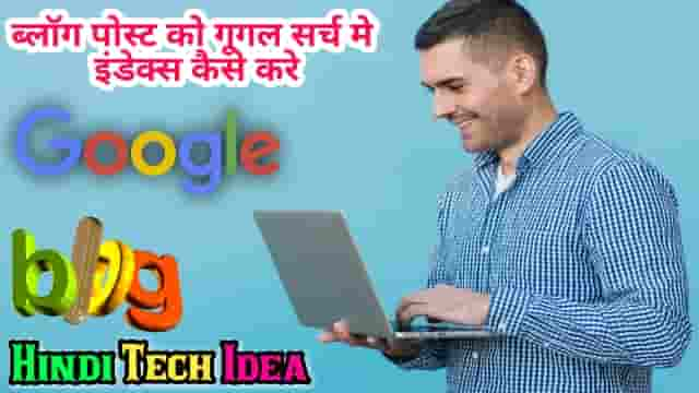 Blog Post Ko Google Search Me Index Kaise Kare