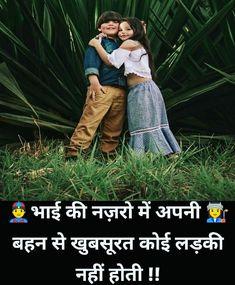 Kash Meri Bhi Behan Hoti