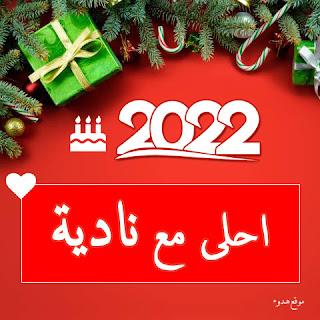 صور 2022 احلى مع نادية