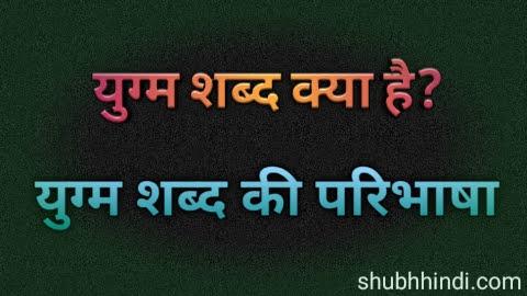 युग्म शब्द किसे कहते है ? युग्म शब्द की परिभाषा - hindi grammar